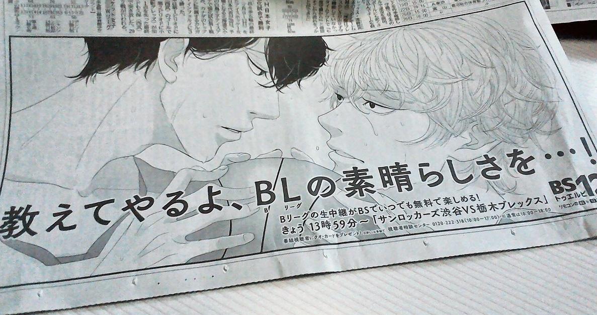 「B.LEAGUE」とBLを掛けた新聞広告が話題に