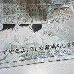 「B.LEAGUE」とBLを掛けた新聞広告が話題に!「教えてやるよ、BLの素晴らしさを・・・!」
