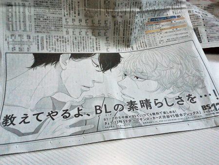 「B.LEAGUE」とBLを掛けた新聞広告が話題に2
