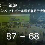 【大学バスケ インカレ2017】大東大が4連覇を目指した筑波大に87-68で快勝!初の優勝を果たす