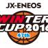 ウインターカップ2016 福岡第一が81-78で接戦を制して11年ぶり2回目の優勝!※動画追加