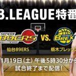 ニコニコ生放送で「B.LEAGUE」毎節1試合を無料配信することが決定!11月19日の試合では麒麟の田村裕さんがゲストとして登場