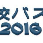 【IH 2016】 中国高校総体バスケットボール競技の組み合わせが決定!7月31日より開催!