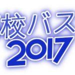 【高校バスケ2017】やはり冬に強い?洛南がパトリック擁する東山を破り18年連続ウィンターカップ出場