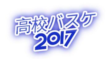 高校バスケ2017