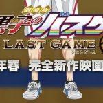 黒子のバスケ新作映画のタイトルは「劇場版 黒子のバスケ LAST GAME」に決定!「EXTRA GAME」をアニメ化