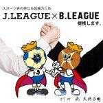 JリーグとB.LEAGUEが業務提携契約の締結のお知らせ !→エイプリルフールでした