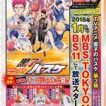 アニメ『黒子のバスケ』3期、MBS、MX、BS11で2015年1月より放送開始!
