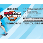ウインターカップ2014 「黒子のバスケ」プレミアムチケット、12月28日、29日限定で先着1,000名に販売!