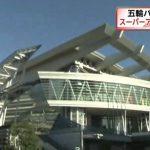 東京五輪バスケットボール競技、さいたま市のさいたまスーパーアリーナで開催検討