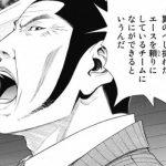 【DEAR BOYS 】 哀川の親父をクズにする設定って必要だったのかな?