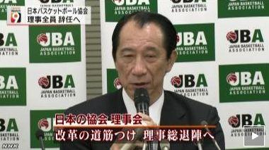 日本バスケットボール協会 理事総退陣へ