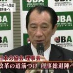 日本バスケットボール協会 理事25人全員が責任を取って辞任へ