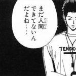 【DEAR BOYS 】天童寺の大沢マネについて