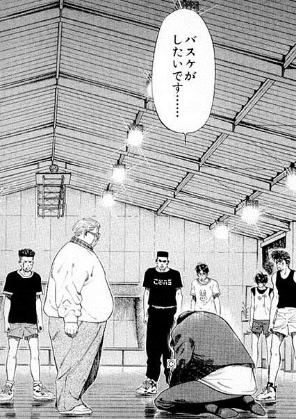 三井寿 の「バスケがしたいです」って言うほど名言か?
