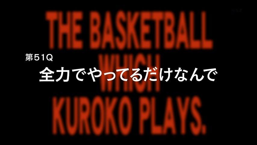アニメ黒子のバスケ3期 感想まとめ・ 第51Q「全力でやってるだけなんで」