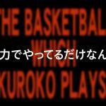 アニメ黒子のバスケ3期 1話感想まとめ・ 第51Q「全力でやってるだけなんで」