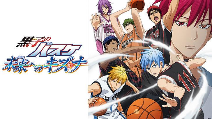 3DSゲームソフト「黒子のバスケ 未来へのキズナ」第1弾CMが公開!