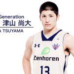 【bjリーグ】琉球ゴールデンキングスが福岡大大濠・津山尚大と契約合意!