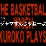 アニメ黒子のバスケ3期 3話感想まとめ  第53Q「ジャマすんじゃねーよ」