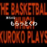 アニメ黒子のバスケ3期 4話感想まとめ  第54Q「もらっとくわ」