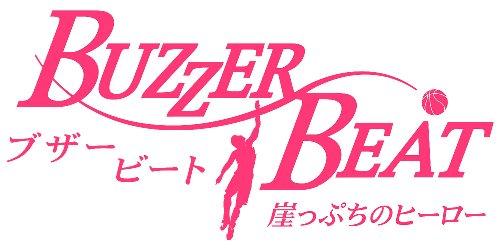 【感想】 バスケドラマ「ブザー・ビート~崖っぷちのヒーロー~ 」を語るスレ