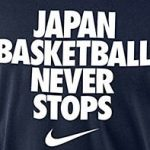 「JAPAN BASKETBALL NEVER STOPS」ナイキから日本バスケ界へのメッセージ入りと思われるTシャツが発売