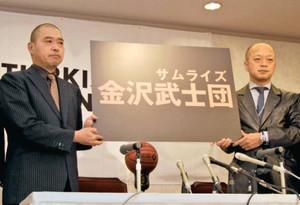 石川県を拠点にTKbjリーグに参戦するチーム名 「金沢武士団」に