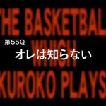 アニメ黒子のバスケ3期 5話感想まとめ  第55Q「オレは知らない」