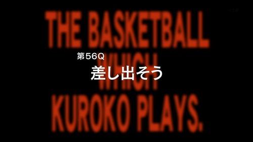 アニメ黒子のバスケ3期 6話感想まとめ 第56Q「差し出そう」