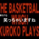 アニメ黒子のバスケ3期 7話感想まとめ  第57Q「笑っちゃいますね」