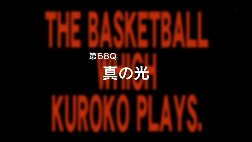 アニメ黒子のバスケ3期 8話感想まとめ 第58Q「真の光」