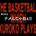 アニメ黒子のバスケ3期 9話感想まとめ  第59Q「ナメんじゃねぇ!!」