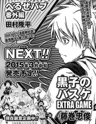ジャンプNEXT 2015 vol.1は3月13日(金)発売