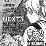 【黒子のバスケ EXTRA GAME】 ジャンプNEXT 2015 vol.1は3月13日(金)発売