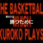 アニメ黒子のバスケ3期 10話感想まとめ  第60Q「勝つために」