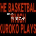 アニメ黒子のバスケ3期 11話感想まとめ  第61Q「今度こそ」