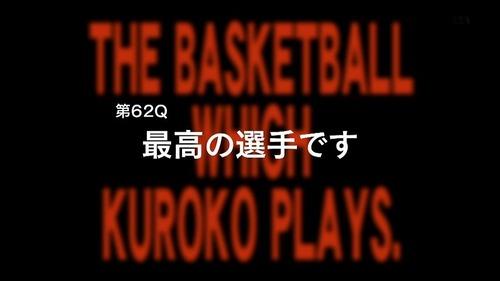 アニメ黒子のバスケ3期 12話感想まとめ 第62Q「最高の選手です」