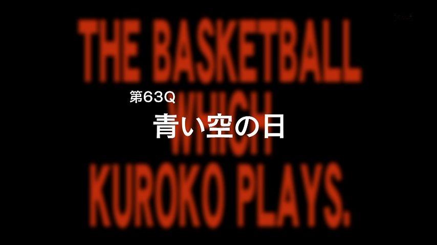 アニメ黒子のバスケ3期 12話感想まとめ 第63Q「青い空の日」