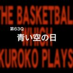 アニメ黒子のバスケ3期 13話感想まとめ  第63Q「青い空の日」