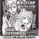 黒子のバスケ EXTRA GAME 第3話掲載の「ジャンプNEXT  2015vol/2」は5月上旬発売予定