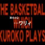 アニメ黒子のバスケ3期 14話感想まとめ  第64Q「・・・ワリィ」