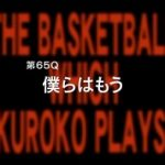 アニメ黒子のバスケ3期 15話感想まとめ  第65Q「僕らはもう」