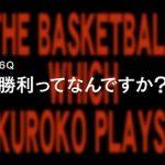 アニメ黒子のバスケ3期 16話感想まとめ  第66Q「勝利ってなんですか?」