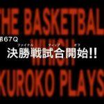 アニメ黒子のバスケ3期 17話感想まとめ  第67Q「決勝戦試合開始!!」