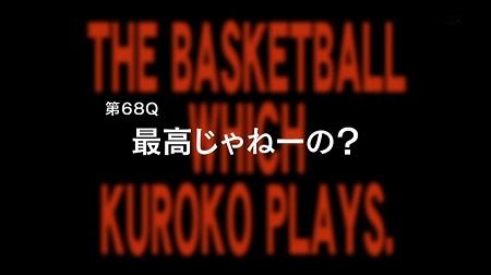 アニメ黒子のバスケ3期 18話感想まとめ 第68Q「最高じゃねーの?」