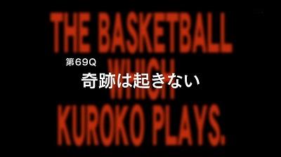 アニメ黒子のバスケ3期 19話感想まとめ 第69Q「奇跡は起きない」