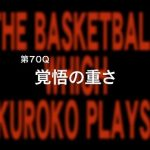 アニメ黒子のバスケ3期 20話感想まとめ  第70Q「覚悟の重さ」