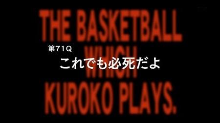 アニメ黒子のバスケ3期 21話感想まとめ 第71Q「これでも必死だよ」