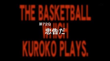 アニメ黒子のバスケ3期 22話感想まとめ 第72Q「忠告だ」